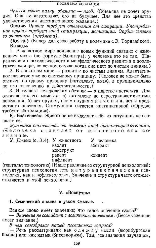 PDF. Том 1. Вопросы теории и истории психологии. Выготский Л. С. Страница 156. Читать онлайн