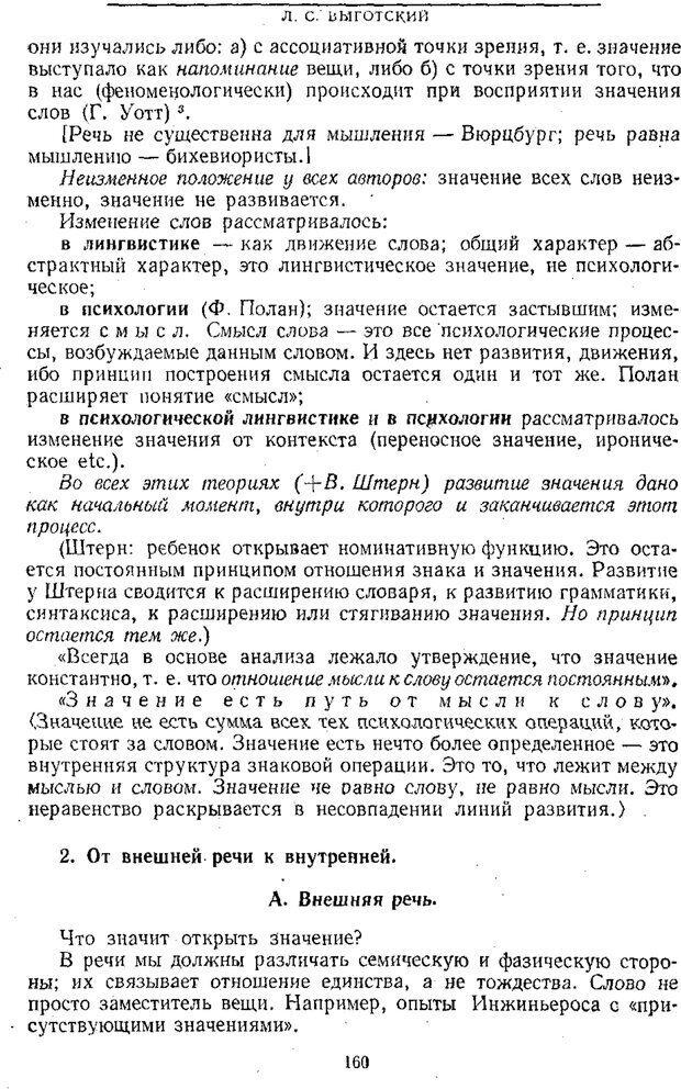 PDF. Том 1. Вопросы теории и истории психологии. Выготский Л. С. Страница 157. Читать онлайн