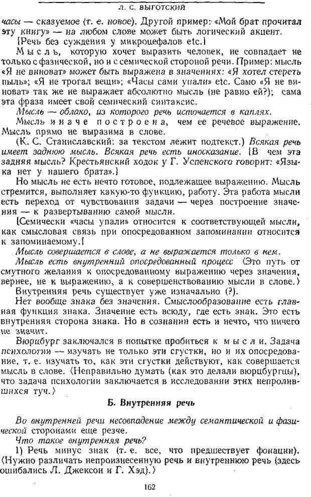 PDF. Том 1. Вопросы теории и истории психологии. Выготский Л. С. Страница 159. Читать онлайн