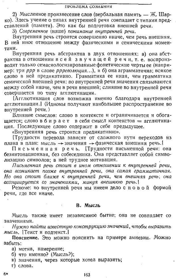 PDF. Том 1. Вопросы теории и истории психологии. Выготский Л. С. Страница 160. Читать онлайн