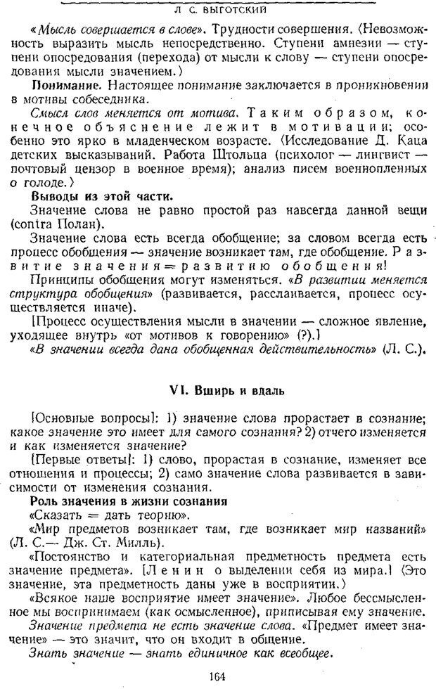 PDF. Том 1. Вопросы теории и истории психологии. Выготский Л. С. Страница 161. Читать онлайн