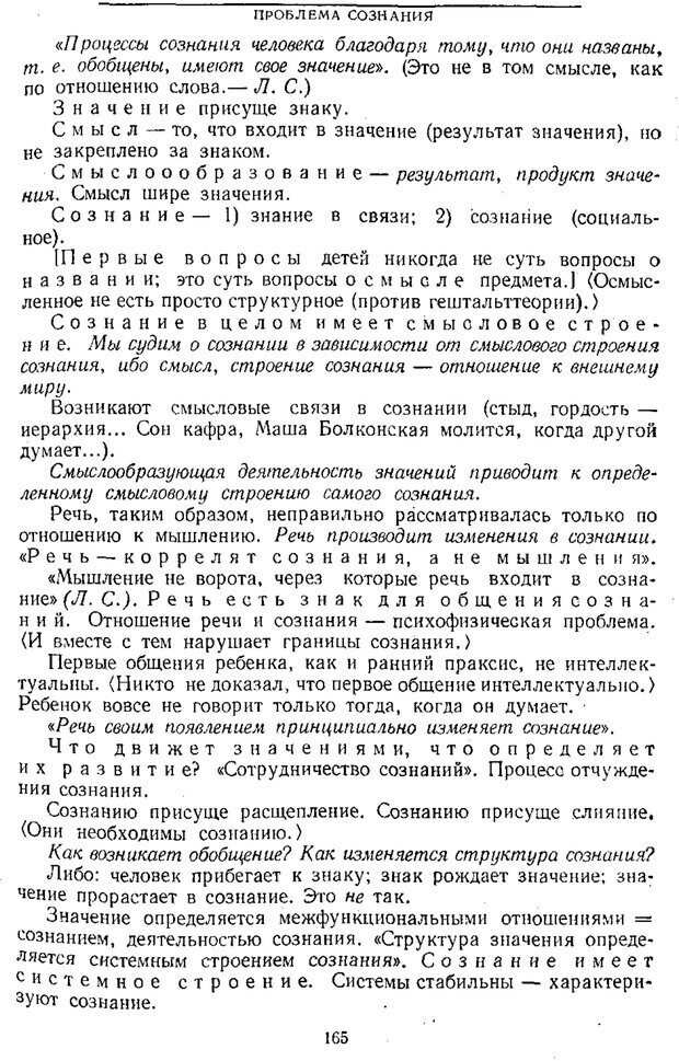 PDF. Том 1. Вопросы теории и истории психологии. Выготский Л. С. Страница 162. Читать онлайн