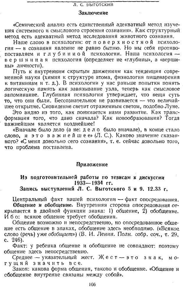 PDF. Том 1. Вопросы теории и истории психологии. Выготский Л. С. Страница 163. Читать онлайн
