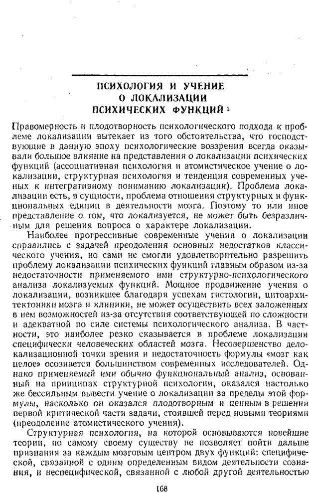 PDF. Том 1. Вопросы теории и истории психологии. Выготский Л. С. Страница 165. Читать онлайн