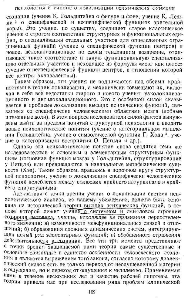 PDF. Том 1. Вопросы теории и истории психологии. Выготский Л. С. Страница 166. Читать онлайн