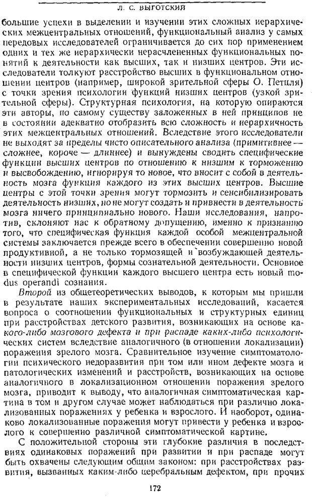PDF. Том 1. Вопросы теории и истории психологии. Выготский Л. С. Страница 169. Читать онлайн