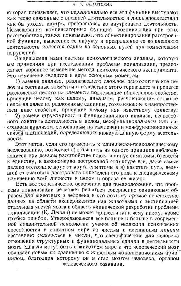 PDF. Том 1. Вопросы теории и истории психологии. Выготский Л. С. Страница 171. Читать онлайн