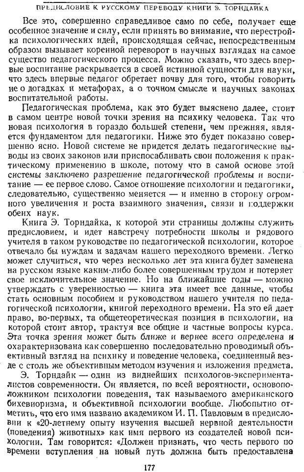 PDF. Том 1. Вопросы теории и истории психологии. Выготский Л. С. Страница 174. Читать онлайн