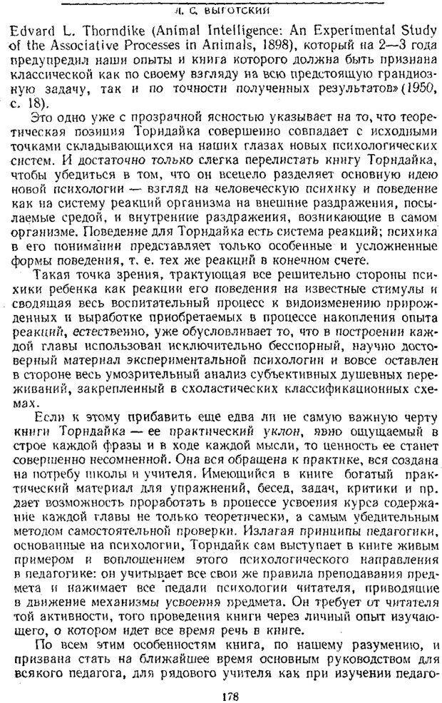 PDF. Том 1. Вопросы теории и истории психологии. Выготский Л. С. Страница 175. Читать онлайн