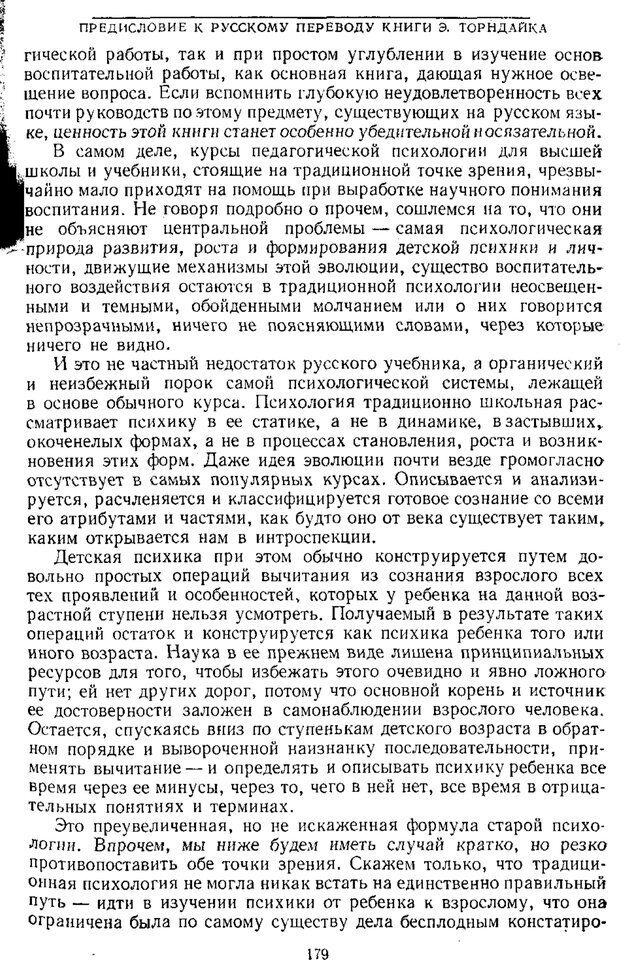 PDF. Том 1. Вопросы теории и истории психологии. Выготский Л. С. Страница 176. Читать онлайн