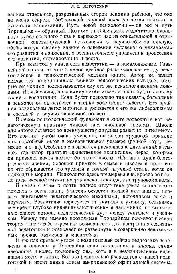 PDF. Том 1. Вопросы теории и истории психологии. Выготский Л. С. Страница 177. Читать онлайн