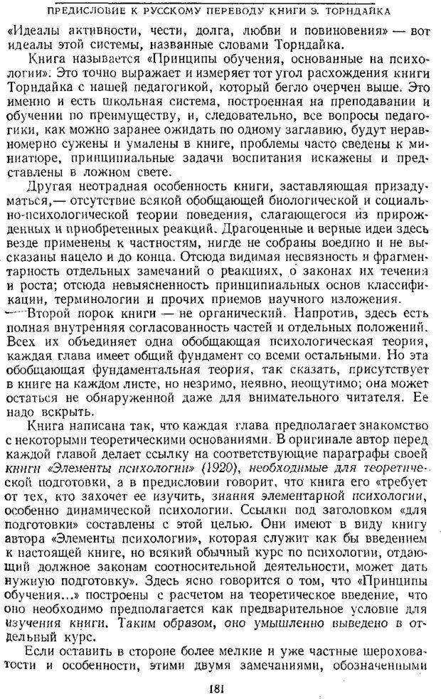 PDF. Том 1. Вопросы теории и истории психологии. Выготский Л. С. Страница 178. Читать онлайн