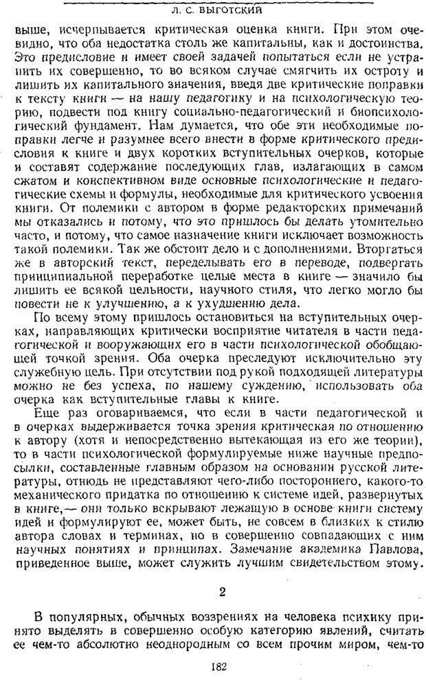 PDF. Том 1. Вопросы теории и истории психологии. Выготский Л. С. Страница 179. Читать онлайн
