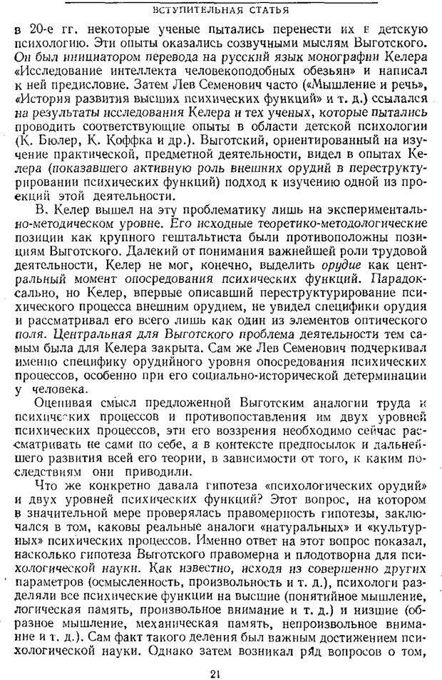 PDF. Том 1. Вопросы теории и истории психологии. Выготский Л. С. Страница 18. Читать онлайн