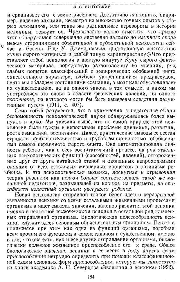 PDF. Том 1. Вопросы теории и истории психологии. Выготский Л. С. Страница 181. Читать онлайн
