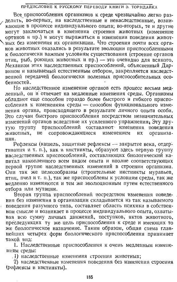 PDF. Том 1. Вопросы теории и истории психологии. Выготский Л. С. Страница 182. Читать онлайн