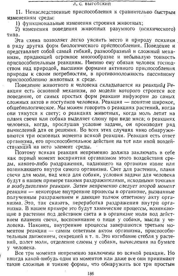 PDF. Том 1. Вопросы теории и истории психологии. Выготский Л. С. Страница 183. Читать онлайн