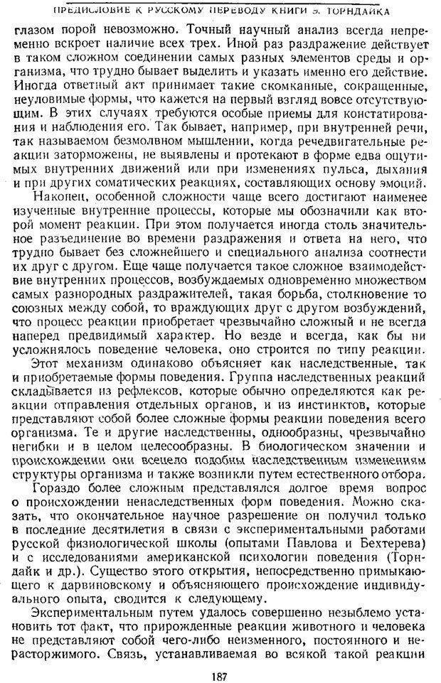 PDF. Том 1. Вопросы теории и истории психологии. Выготский Л. С. Страница 184. Читать онлайн