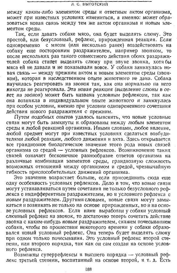 PDF. Том 1. Вопросы теории и истории психологии. Выготский Л. С. Страница 185. Читать онлайн