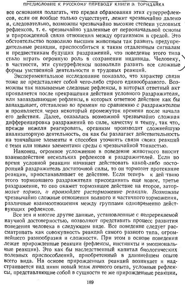 PDF. Том 1. Вопросы теории и истории психологии. Выготский Л. С. Страница 186. Читать онлайн