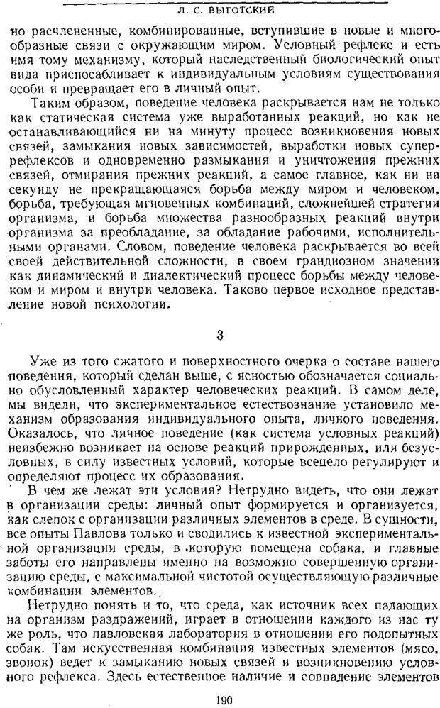 PDF. Том 1. Вопросы теории и истории психологии. Выготский Л. С. Страница 187. Читать онлайн