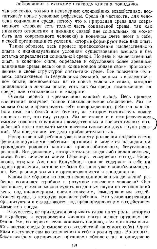 PDF. Том 1. Вопросы теории и истории психологии. Выготский Л. С. Страница 188. Читать онлайн