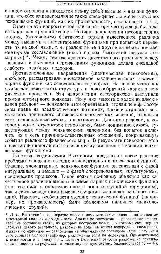 PDF. Том 1. Вопросы теории и истории психологии. Выготский Л. С. Страница 19. Читать онлайн