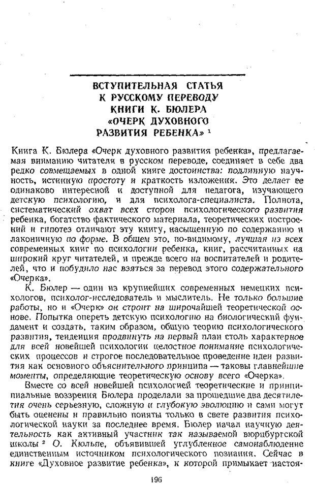 PDF. Том 1. Вопросы теории и истории психологии. Выготский Л. С. Страница 193. Читать онлайн