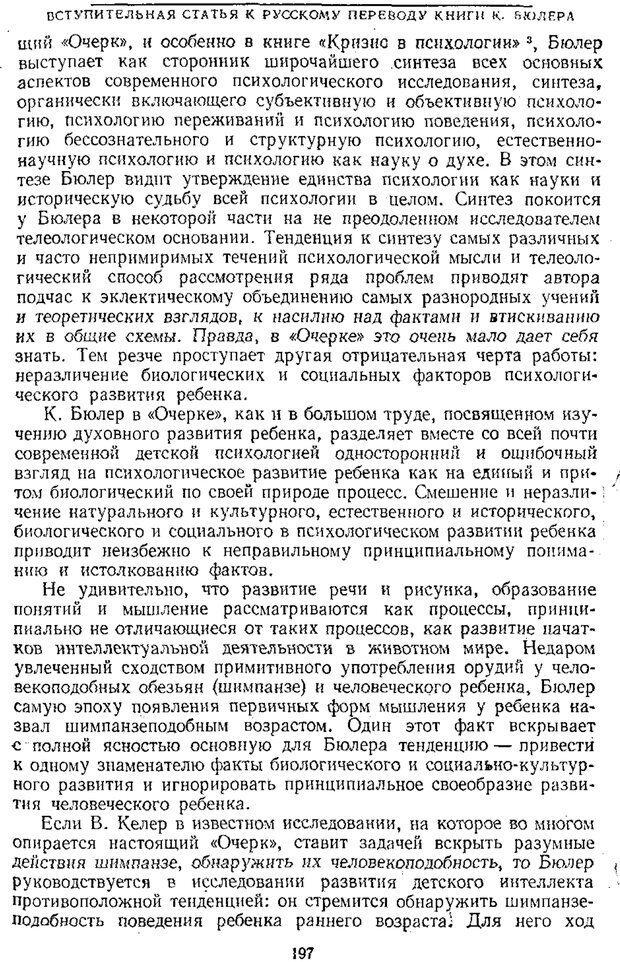 PDF. Том 1. Вопросы теории и истории психологии. Выготский Л. С. Страница 194. Читать онлайн