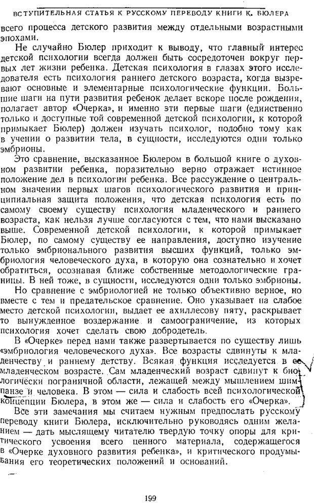 PDF. Том 1. Вопросы теории и истории психологии. Выготский Л. С. Страница 196. Читать онлайн