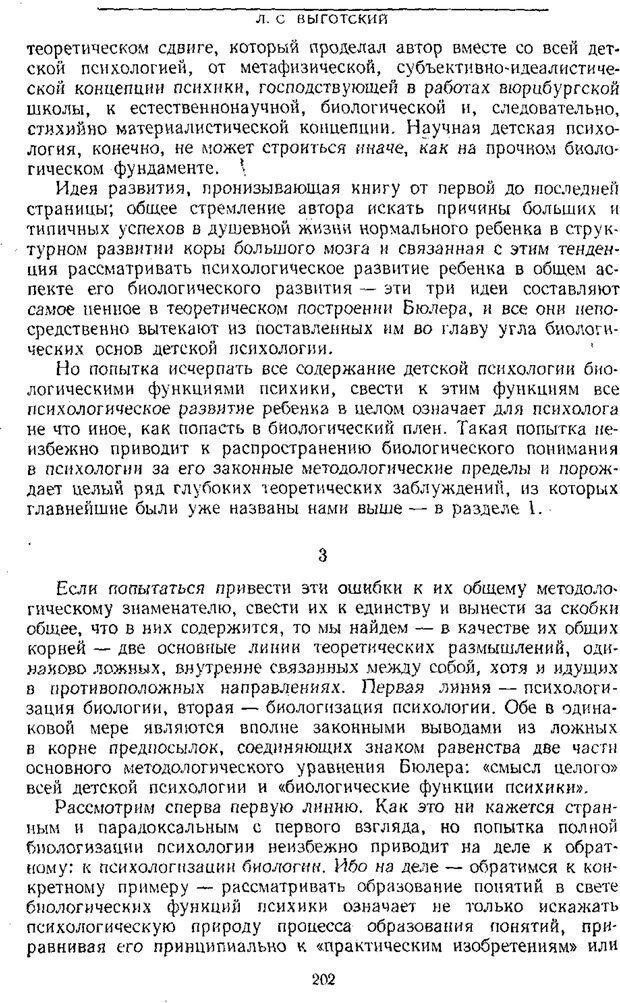 PDF. Том 1. Вопросы теории и истории психологии. Выготский Л. С. Страница 199. Читать онлайн