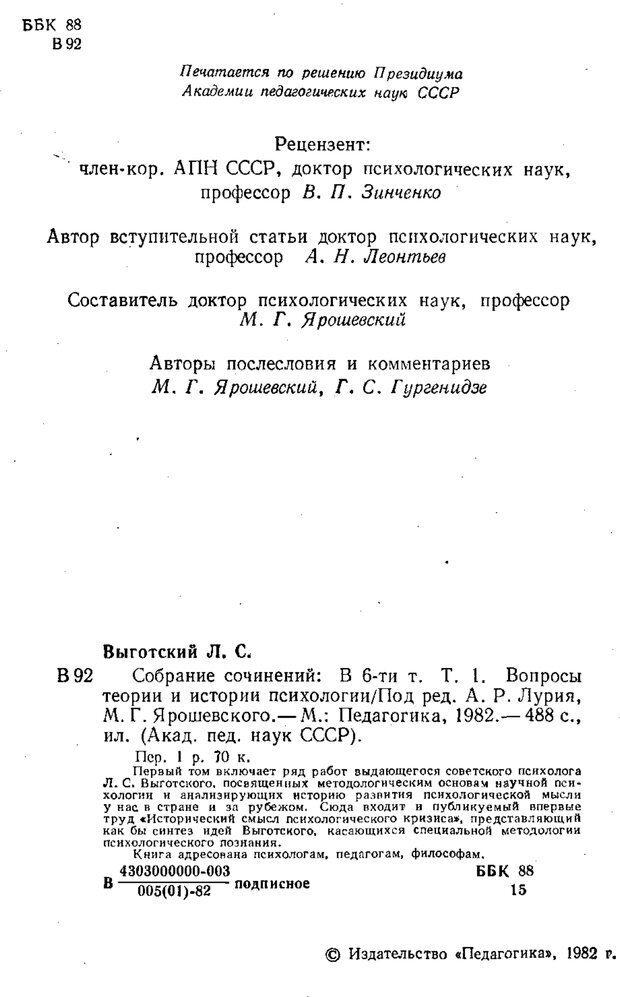 PDF. Том 1. Вопросы теории и истории психологии. Выготский Л. С. Страница 2. Читать онлайн