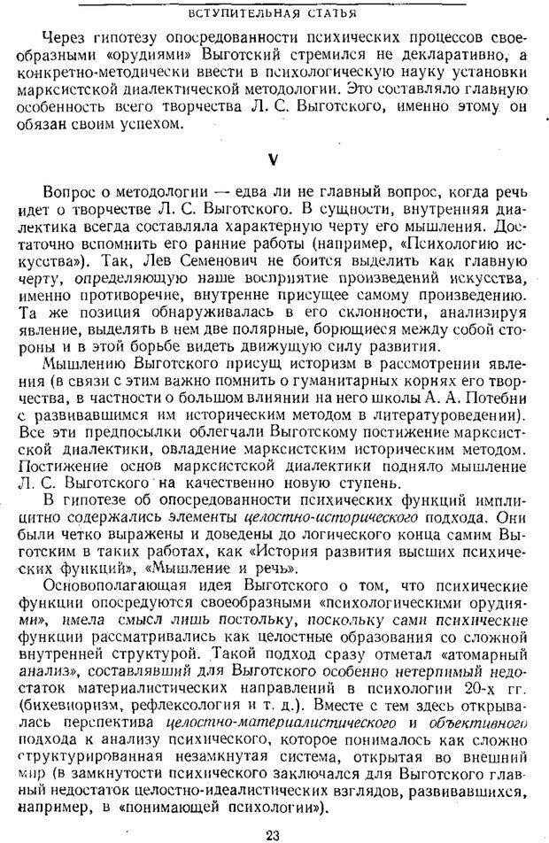 PDF. Том 1. Вопросы теории и истории психологии. Выготский Л. С. Страница 20. Читать онлайн