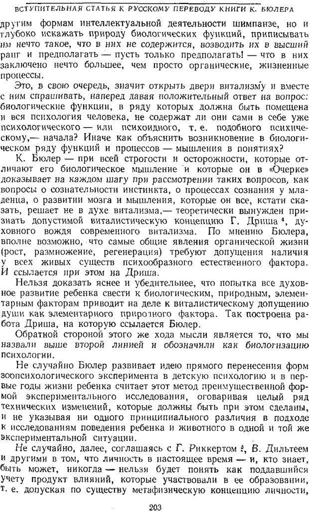 PDF. Том 1. Вопросы теории и истории психологии. Выготский Л. С. Страница 200. Читать онлайн