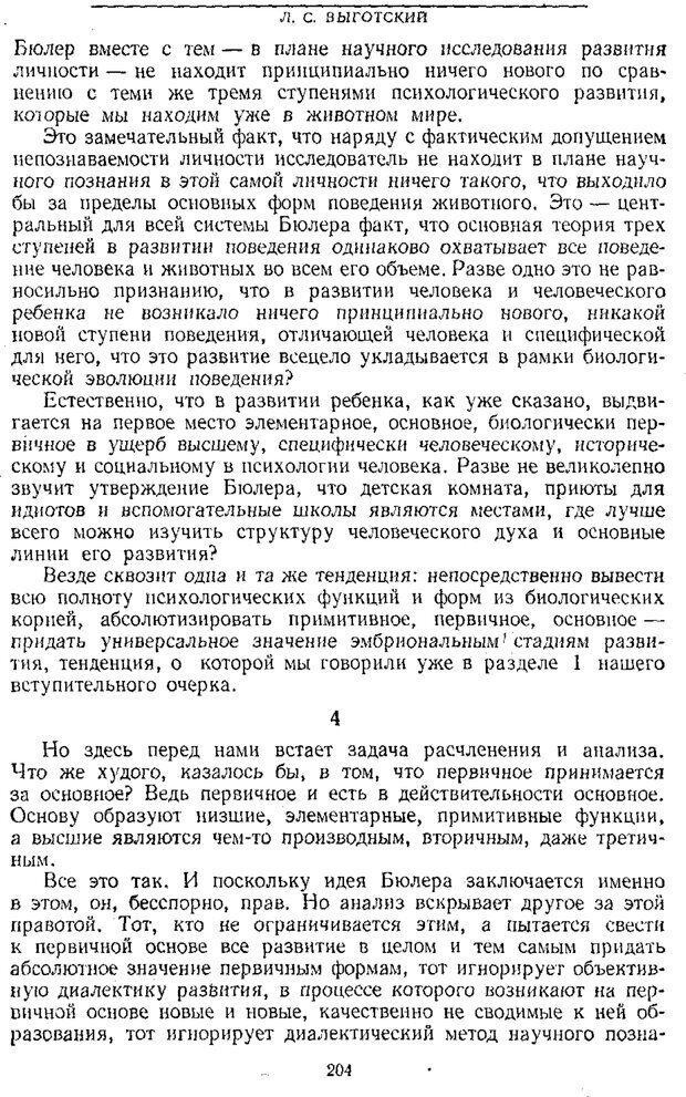 PDF. Том 1. Вопросы теории и истории психологии. Выготский Л. С. Страница 201. Читать онлайн