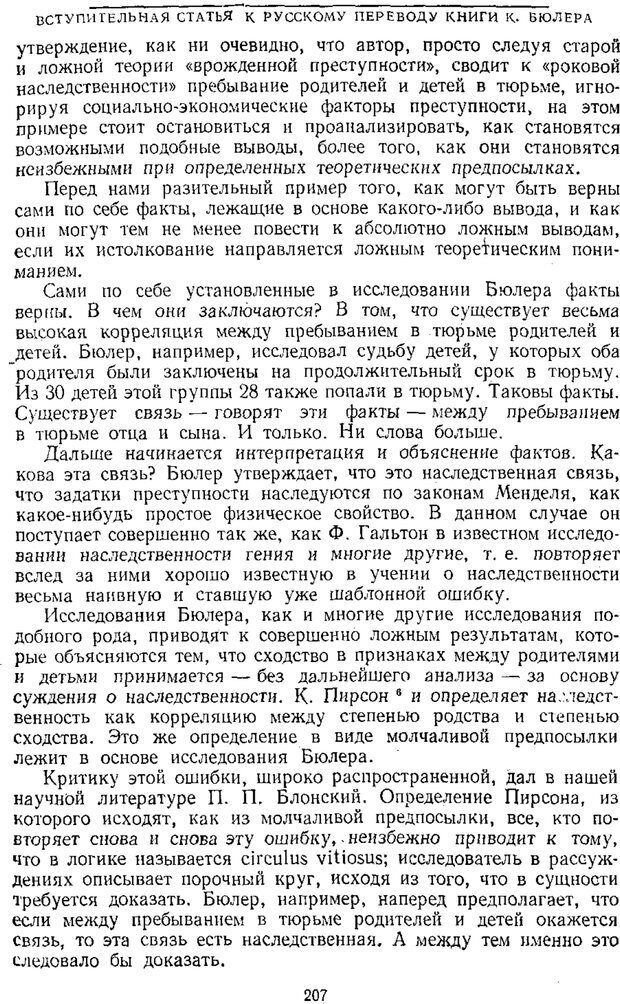 PDF. Том 1. Вопросы теории и истории психологии. Выготский Л. С. Страница 204. Читать онлайн