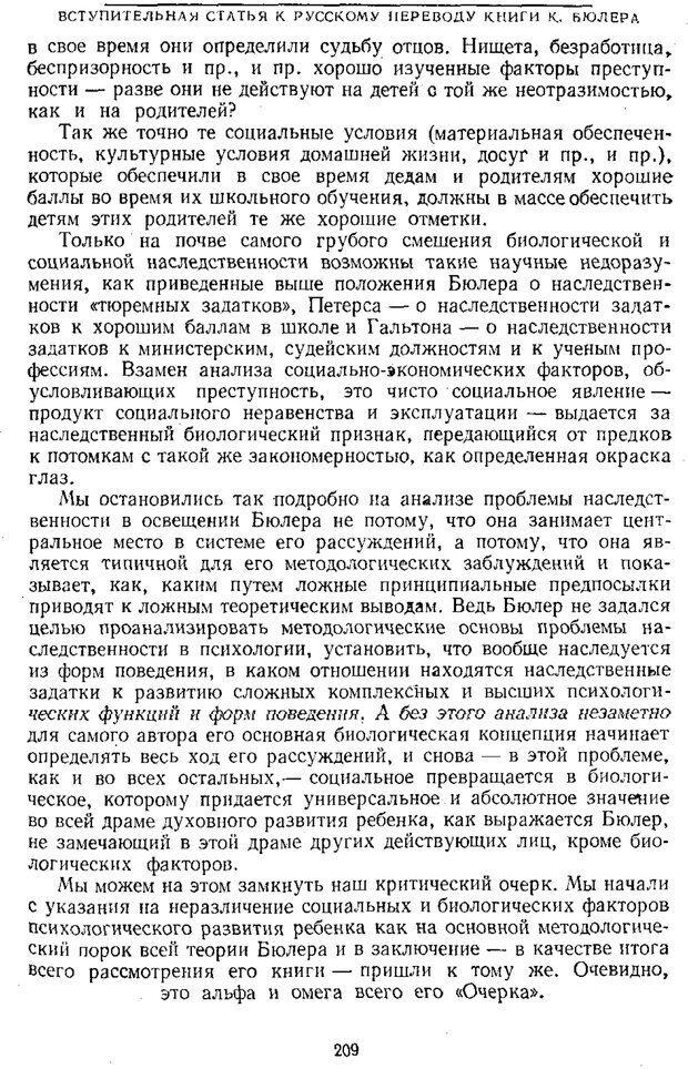 PDF. Том 1. Вопросы теории и истории психологии. Выготский Л. С. Страница 206. Читать онлайн