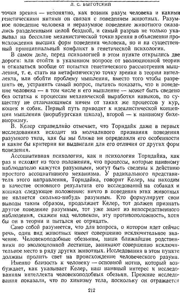 PDF. Том 1. Вопросы теории и истории психологии. Выготский Л. С. Страница 209. Читать онлайн