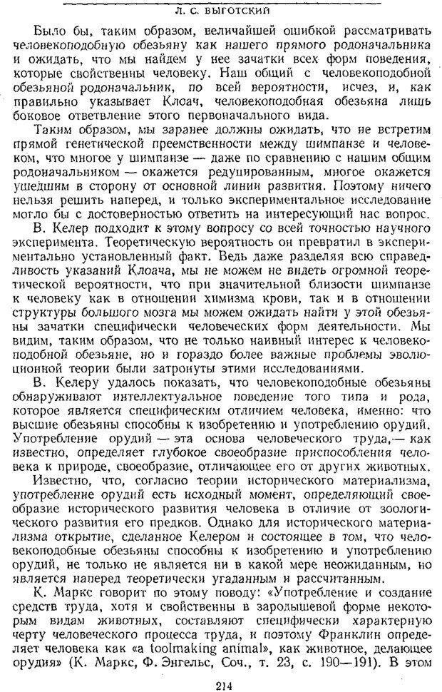 PDF. Том 1. Вопросы теории и истории психологии. Выготский Л. С. Страница 211. Читать онлайн