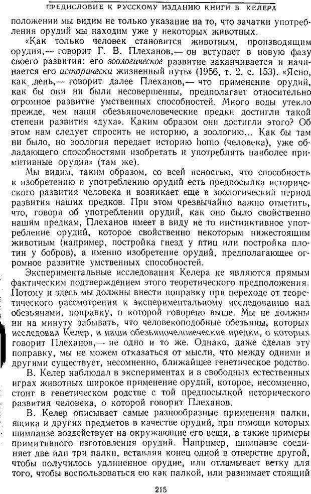 PDF. Том 1. Вопросы теории и истории психологии. Выготский Л. С. Страница 212. Читать онлайн