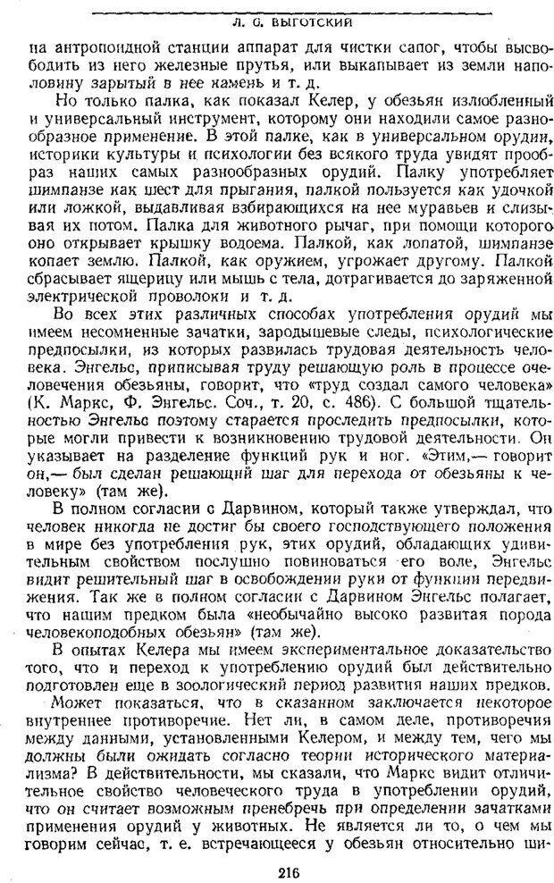 PDF. Том 1. Вопросы теории и истории психологии. Выготский Л. С. Страница 213. Читать онлайн