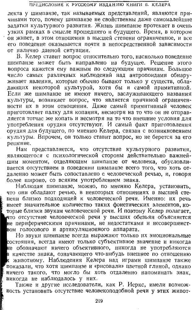 PDF. Том 1. Вопросы теории и истории психологии. Выготский Л. С. Страница 216. Читать онлайн