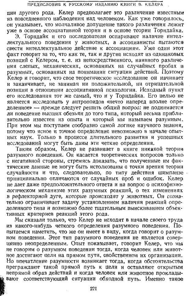 PDF. Том 1. Вопросы теории и истории психологии. Выготский Л. С. Страница 218. Читать онлайн