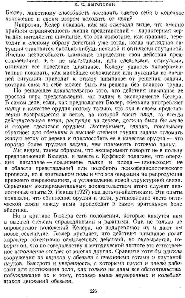 PDF. Том 1. Вопросы теории и истории психологии. Выготский Л. С. Страница 223. Читать онлайн