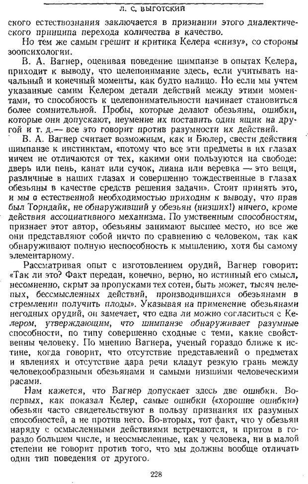 PDF. Том 1. Вопросы теории и истории психологии. Выготский Л. С. Страница 225. Читать онлайн