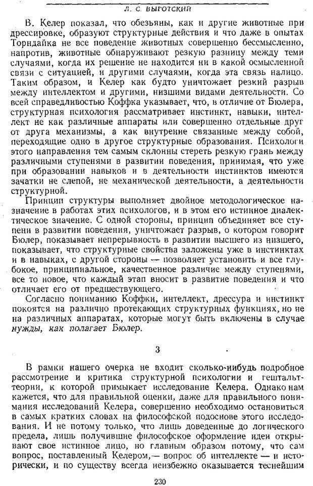 PDF. Том 1. Вопросы теории и истории психологии. Выготский Л. С. Страница 227. Читать онлайн