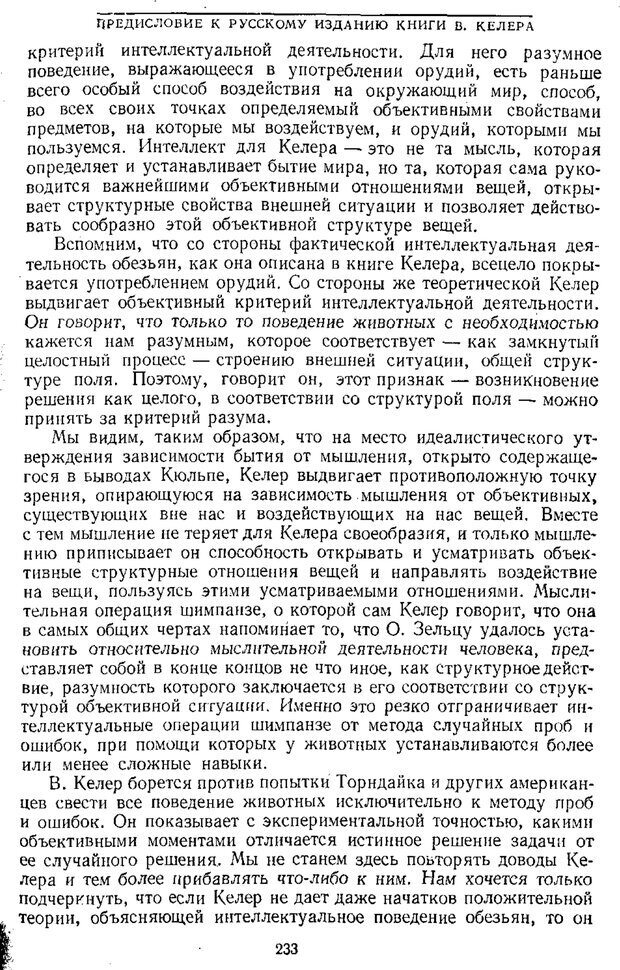 PDF. Том 1. Вопросы теории и истории психологии. Выготский Л. С. Страница 230. Читать онлайн