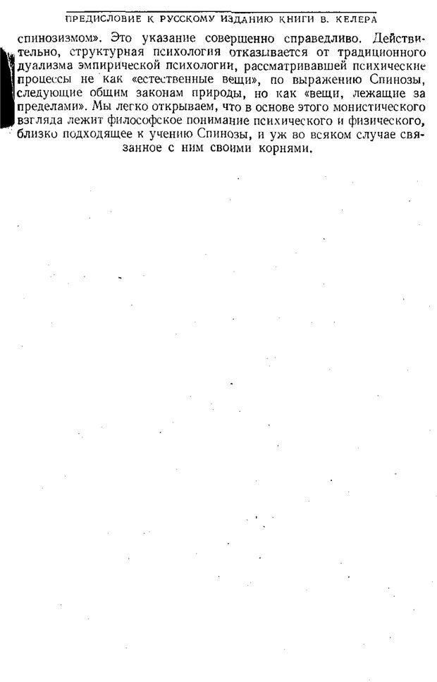 PDF. Том 1. Вопросы теории и истории психологии. Выготский Л. С. Страница 234. Читать онлайн