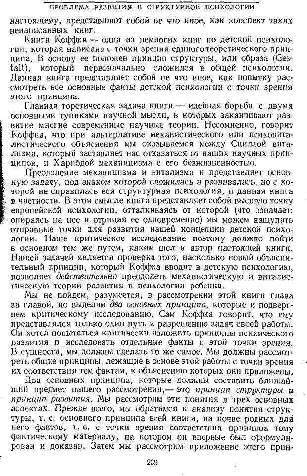 PDF. Том 1. Вопросы теории и истории психологии. Выготский Л. С. Страница 236. Читать онлайн
