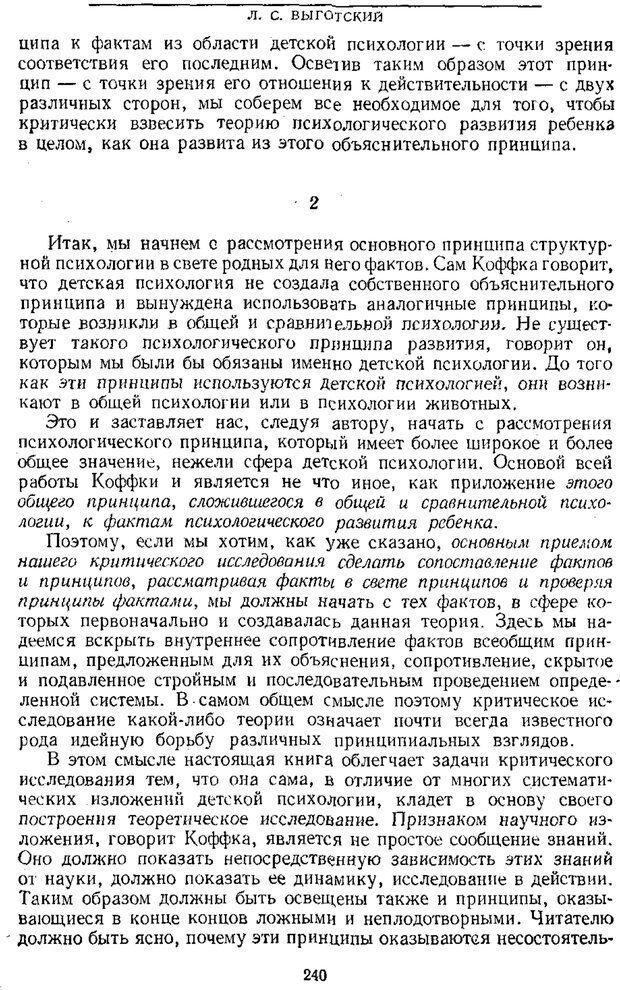 PDF. Том 1. Вопросы теории и истории психологии. Выготский Л. С. Страница 237. Читать онлайн